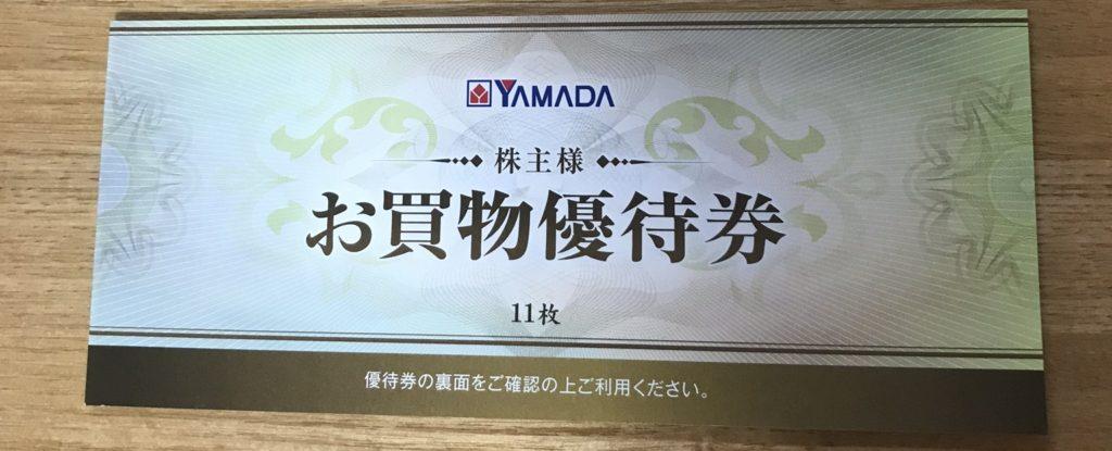 ヤマダ電機株主優待券