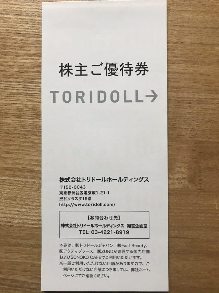 トリドール優待200109