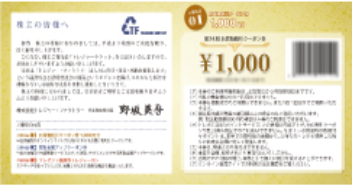 トレファク株主優待200109