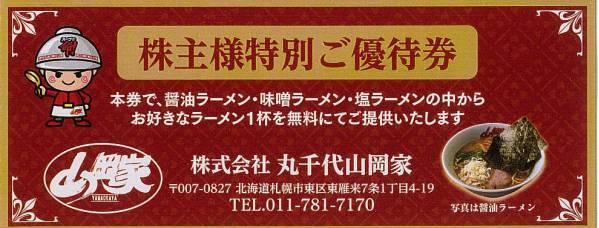 山岡家優待券200109