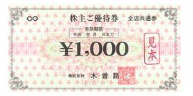 木曽路株主優待200109