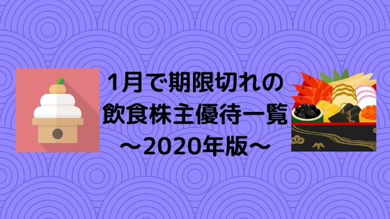 1月で期限切れの飲食 株主優待一覧 ~2020年版~