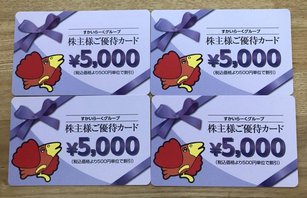 すかいらーく株主優待券5000円