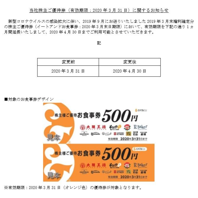 イートアンド株主優待期限延長