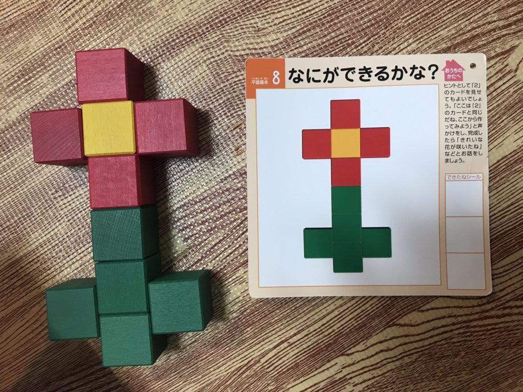 図形キューブつみき平面8