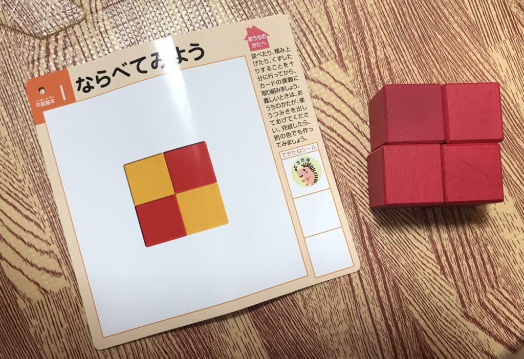 図形キューブつみき平面1