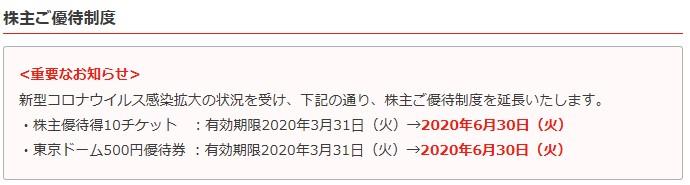 (コロナ)東京ドーム株主優待延長予定