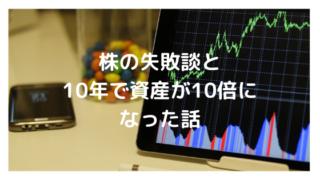 株式投資の失敗談と10年続けて資産10倍になった話
