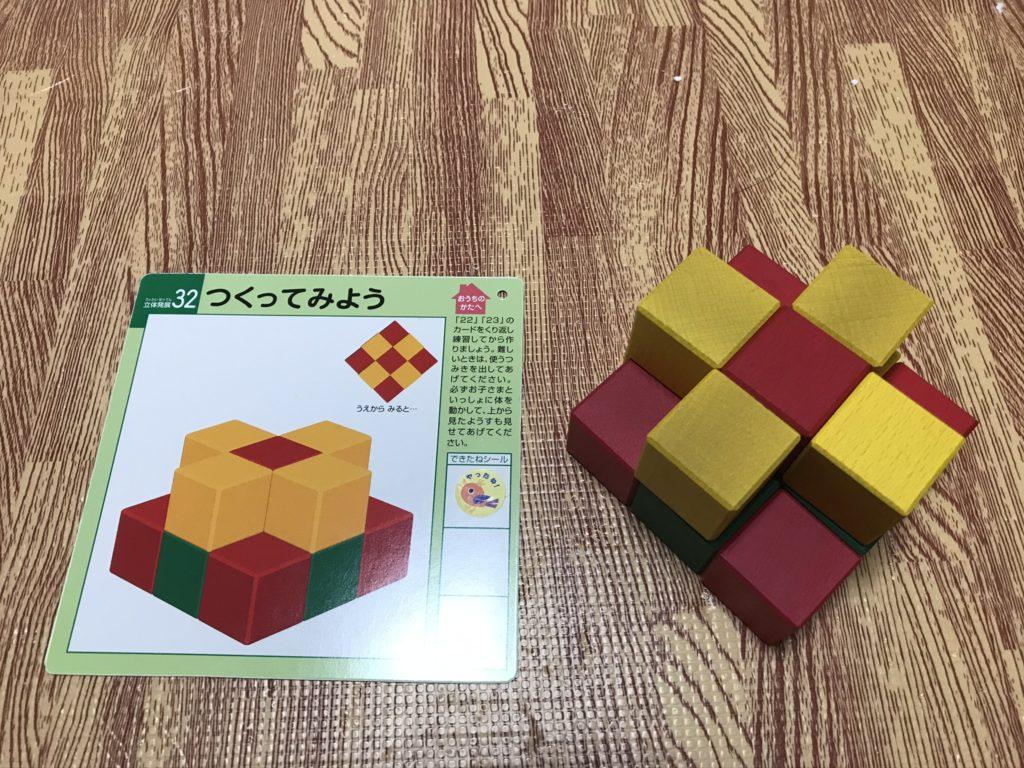 図形キューブつみき立体32