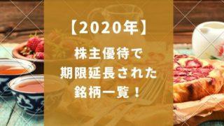 【2020年】株主優待で期限が延長された銘柄一覧!