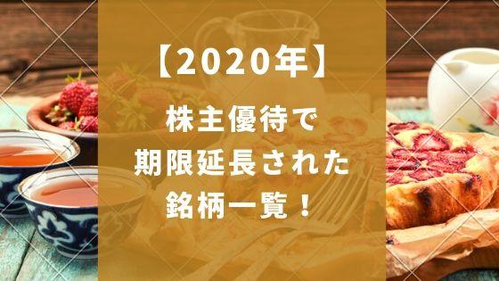 2020年株主優待で期限延長された銘柄一覧
