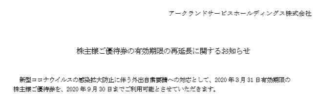 (コロナ)アークランドサービス株主優待期限延長