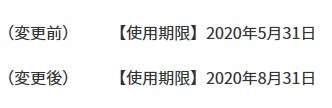 (コロナ)イオンファンタジー株主優待延長