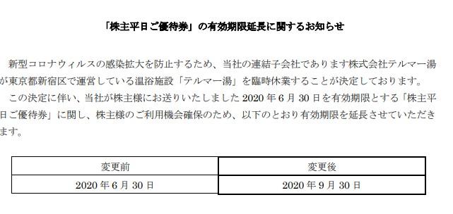 エコナック株主優待期限延長