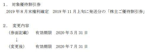 (コロナ)カンセキ株主優待延長