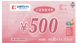ココカラファイン株主優待券