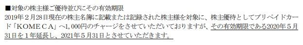 (コロナ)コメダ珈琲株主優待期限延長