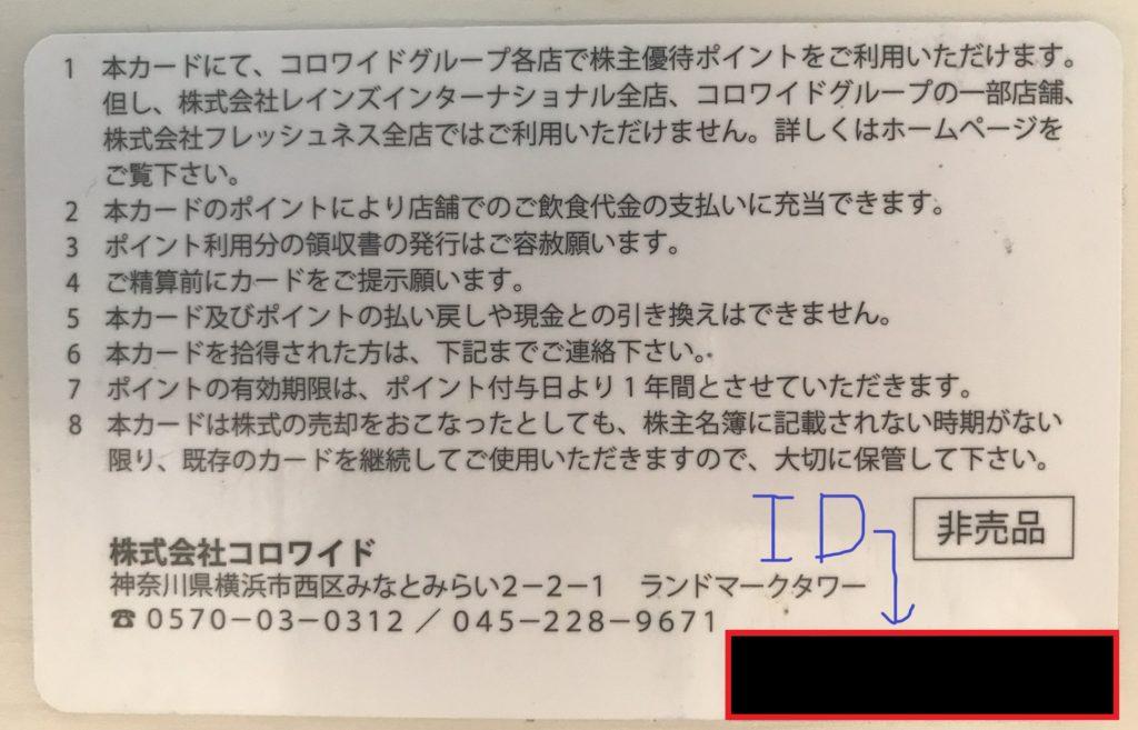 コロワイド株主優待カード裏面