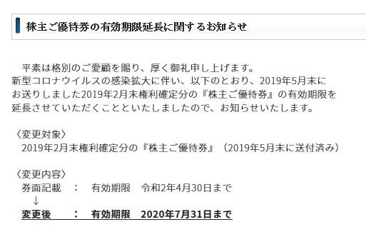 (コロナ)タカキュー株主優待延長