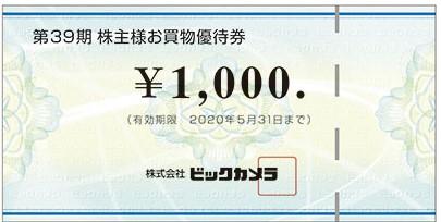ビックカメラ株主優待券2020