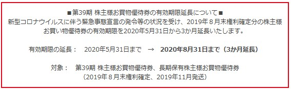 (コロナ)ゼットン株主優待期限延長