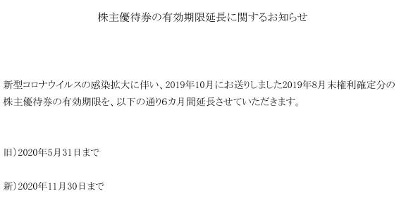 ライフフーズ株主優待期限延長
