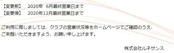 (コロナ)ルネサンス株主優待期限延長
