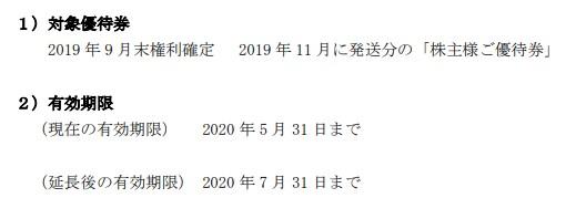 (コロナ)ワタミ株主優待期限延長