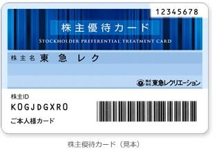 東急レクリエーション株主優待カード