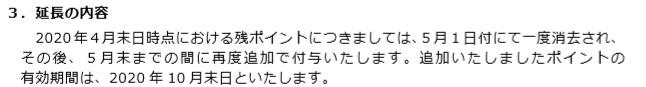 東急レクリエーション株主優待延長情報
