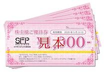 SFPホールディングス株主優待券