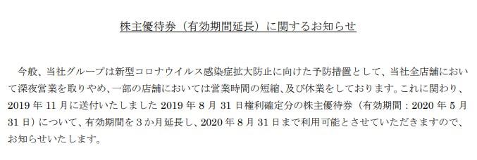 (コロナ)SFPホールディングス株主優待期限延長