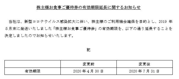 (コロナ)U&C株主優待期限延長