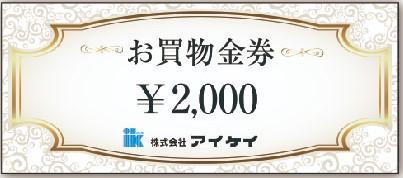 アイケイ株主優待券