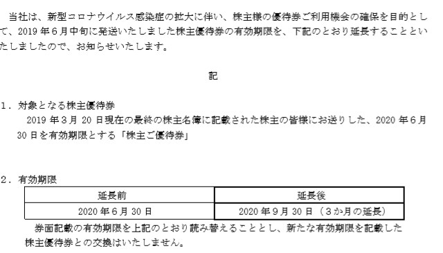 (コロナ)エムケー精工株主優待延長