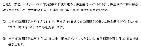 (コロナ)コロワイド株主優待期限延長