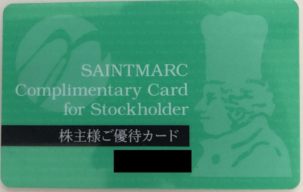 サンマルク株主優待カード
