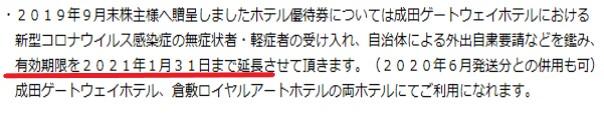 (コロナ)ストライダーズ株主優待延長