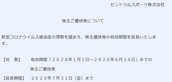 (コロナ)セントラルスポーツ株主優待延長