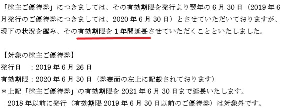 (コロナ)リーガル株主優待延長