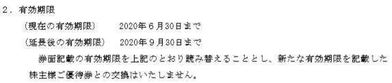 (コロナ)一蔵株主優待延長
