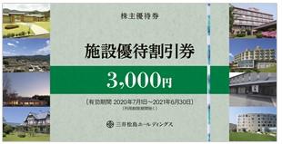 三井松島株主優待券