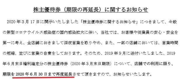 (コロナ)三光MF株主優待期限延長