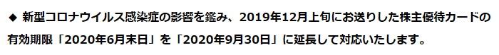 (コロナ)三城株主優待期限延長