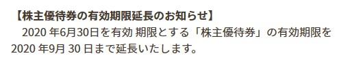 (コロナ)大戸屋株主優待期限延長