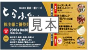 東京一番フーズ株主優待券