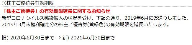 (コロナ)銀座ルノアール株主優待延長