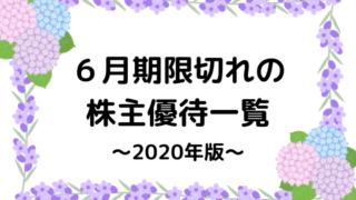 6月で期限切れの株主優待一覧 ~2020年版~