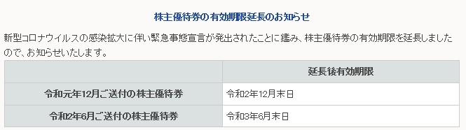 (コロナ)KNT株主優待延長