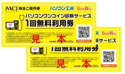 MCJパソコンワンコイン診断サービス1回無料利用券